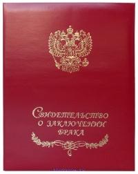 Папка адресная Свидетельство о заключении брака 393
